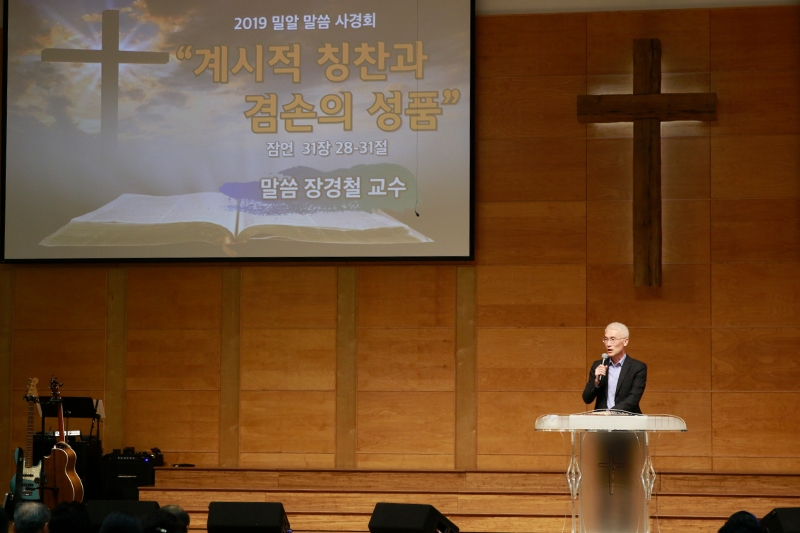 2019_bible_lecture_5.png_w800_h533